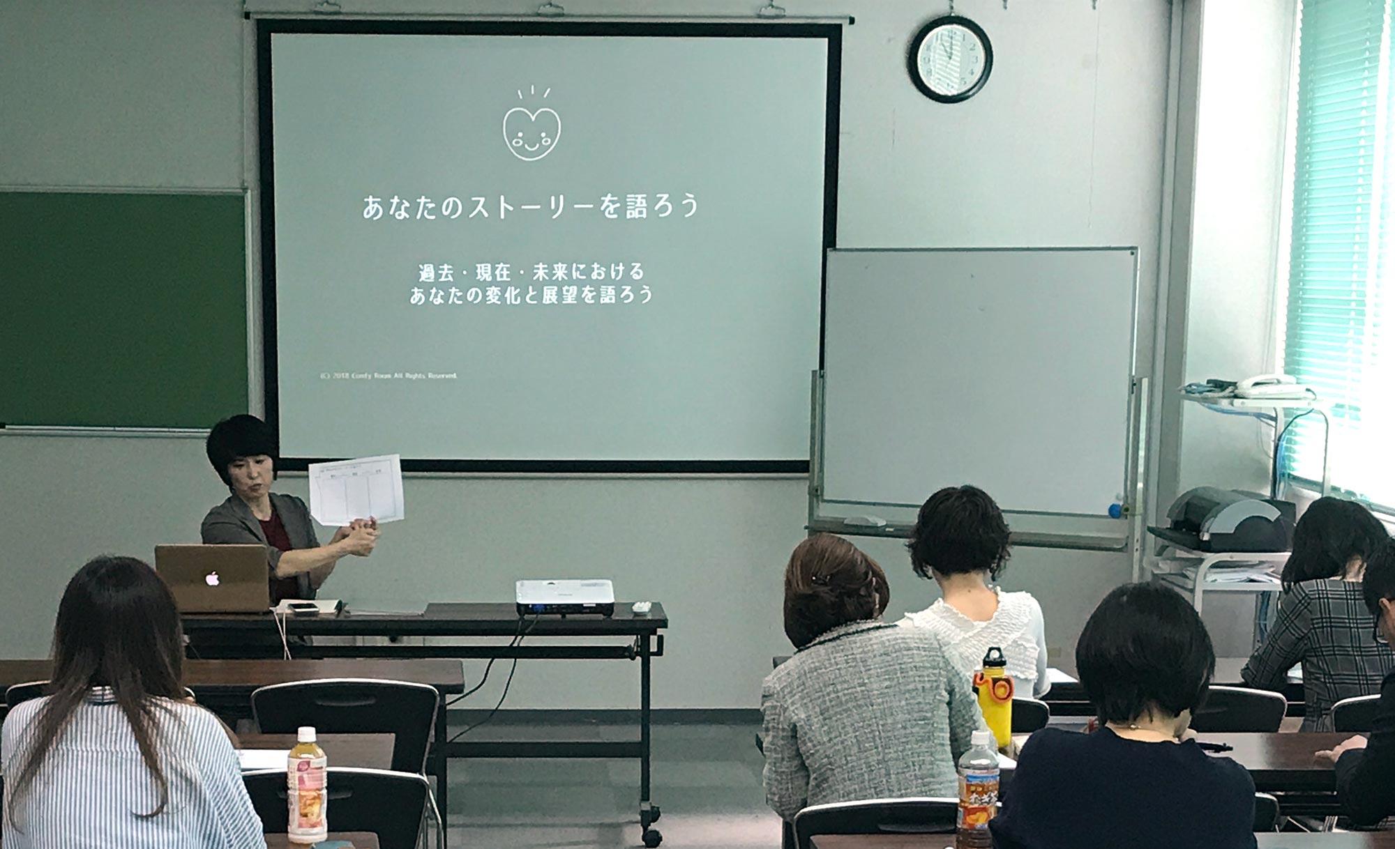 講座開催入門セミナーを開催しました!