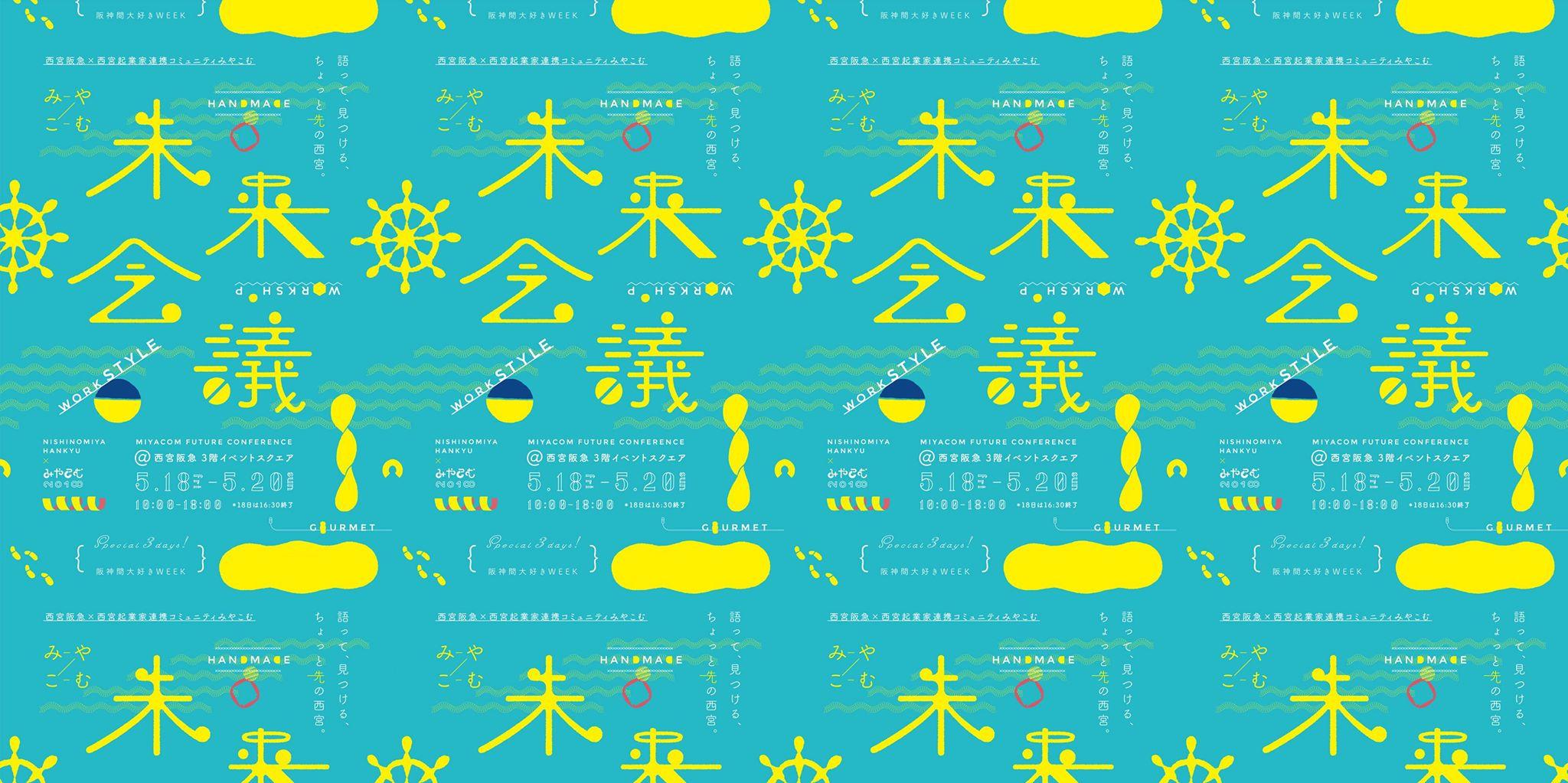 みやこむ未来会議@西宮阪急、ヴィジュアルデザイン