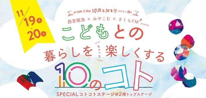 こどもとの暮らしを、ちょっと楽しくする10のコト (西宮阪急コラボイベント)