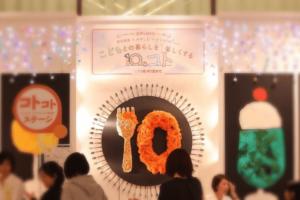 こどもとの暮らしを、ちょっと楽しくする10のコト@西宮阪急