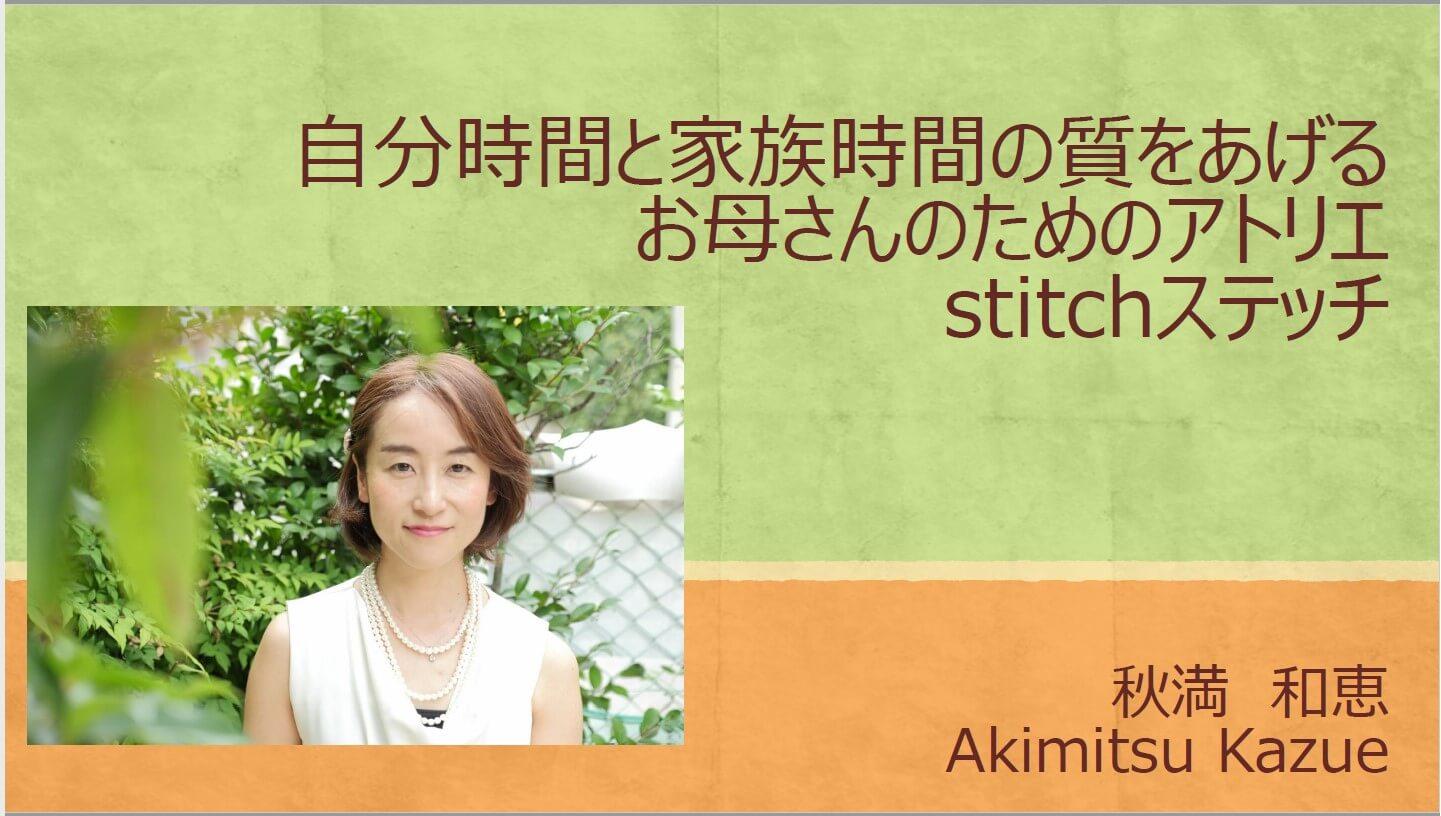 松プロ商品 by stitch  体験レポート